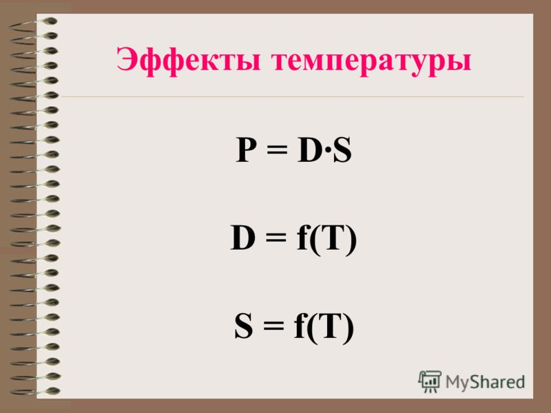 Эффекты температуры P = D·S D = f(T) S = f(T)