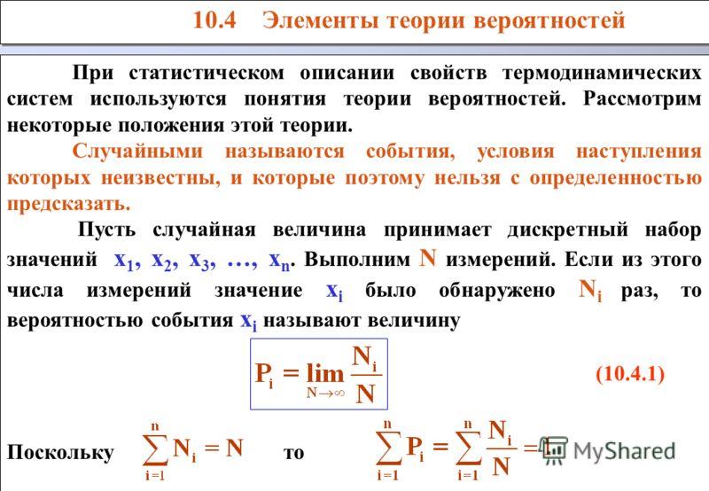 10.4 Элементы теории вероятностей При статистическом описании свойств термодинамических систем используются понятия теории вероятностей. Рассмотрим некоторые положения этой теории. Случайными называются события, условия наступления которых неизвестны