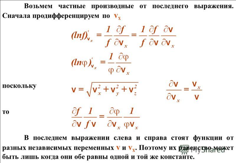 Возьмем частные производные от последнего выражения. Сначала продифференцируем по v х поскольку то В последнем выражении слева и справа стоят функции от разных независимых переменных v и v х. Поэтому их равенство может быть лишь когда они обе равны о
