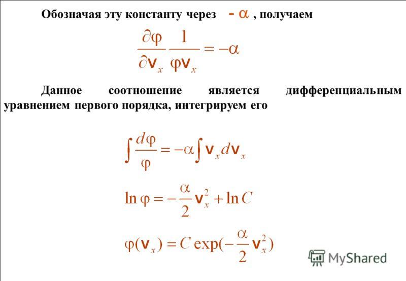 Обозначая эту константу через -, получаем Данное соотношение является дифференциальным уравнением первого порядка, интегрируем его Обозначая эту константу через -, получаем Данное соотношение является дифференциальным уравнением первого порядка, инте