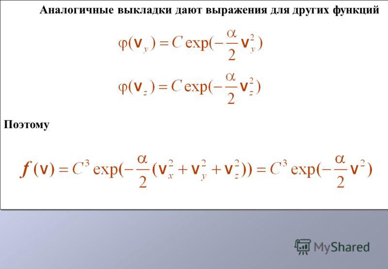 Аналогичные выкладки дают выражения для других функций Поэтому Аналогичные выкладки дают выражения для других функций Поэтому