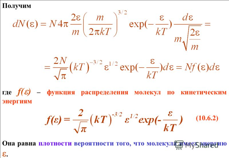 Получим где f( ) – функция распределения молекул по кинетическим энергиям (10.6.2) Она равна плотности вероятности того, что молекула имеет энергию. Получим где f( ) – функция распределения молекул по кинетическим энергиям (10.6.2) Она равна плотност