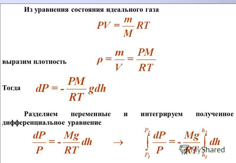 Из уравнения состояния идеального газа выразим плотность Тогда Разделяем переменные и интегрируем полученное дифференциальное уравнение Из уравнения состояния идеального газа выразим плотность Тогда Разделяем переменные и интегрируем полученное диффе