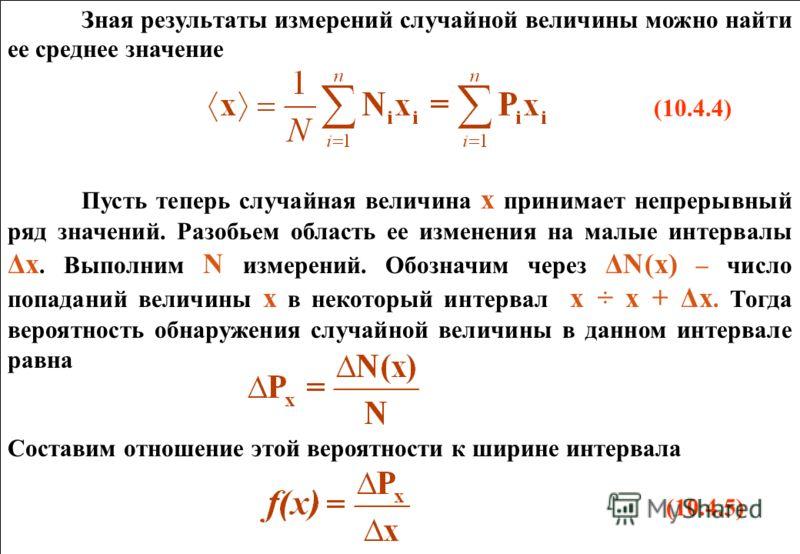 Зная результаты измерений случайной величины можно найти ее среднее значение (10.4.4) Пусть теперь случайная величина x принимает непрерывный ряд значений. Разобьем область ее изменения на малые интервалы Δх. Выполним N измерений. Обозначим через ΔN(
