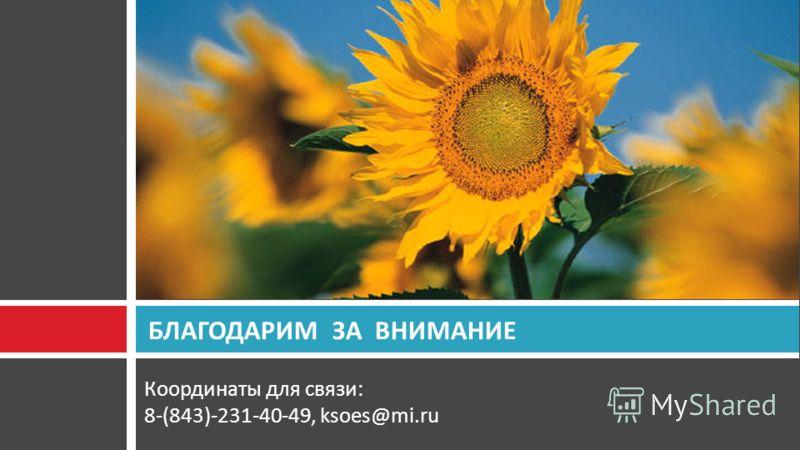БЛАГОДАРИМ ЗА ВНИМАНИЕ Координаты для связи: 8-(843)-231-40-49, ksoes@mi.ru