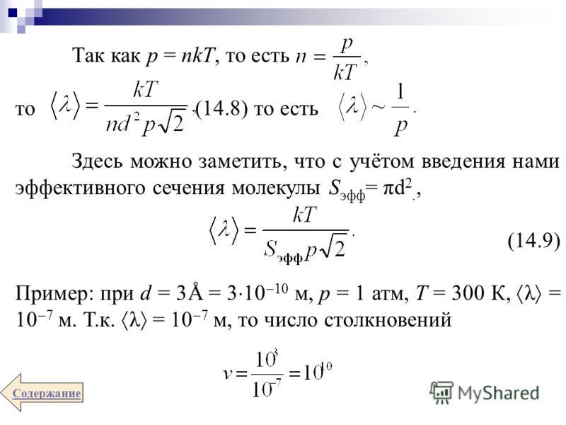 Так как p = nkT, то есть то (14.8) то есть Здесь можно заметить, что с учётом введения нами эффективного сечения молекулы S эфф = πd 2., (14.9) Пример: при d = 3Å = 3 10 10 м, р = 1 атм, Т = 300 К, λ = 10 7 м. Т.к. λ = 10 7 м, то число столкновений С