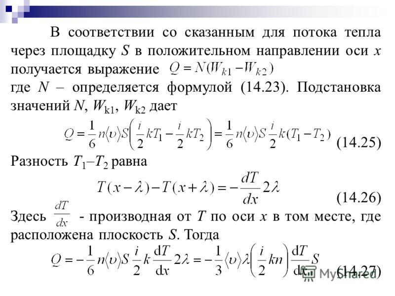 В соответствии со сказанным для потока тепла через площадку S в положительном направлении оси x получается выражение где N – определяется формулой (14.23). Подстановка значений N, W k1, W k2 дает (14.25) Разность T 1 –T 2 равна (14.26) Здесь - произв