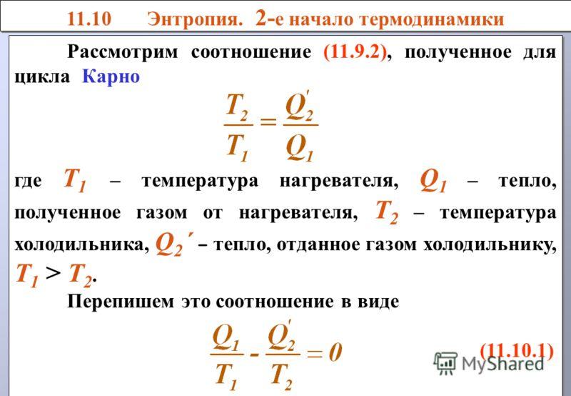 Рассмотрим соотношение (11.9.2), полученное для цикла Карно где Т 1 – температура нагревателя, Q 1 – тепло, полученное газом от нагревателя, Т 2 – температура холодильника, Q 2 ´ – тепло, отданное газом холодильнику, Т 1 > Т 2. Перепишем это соотноше