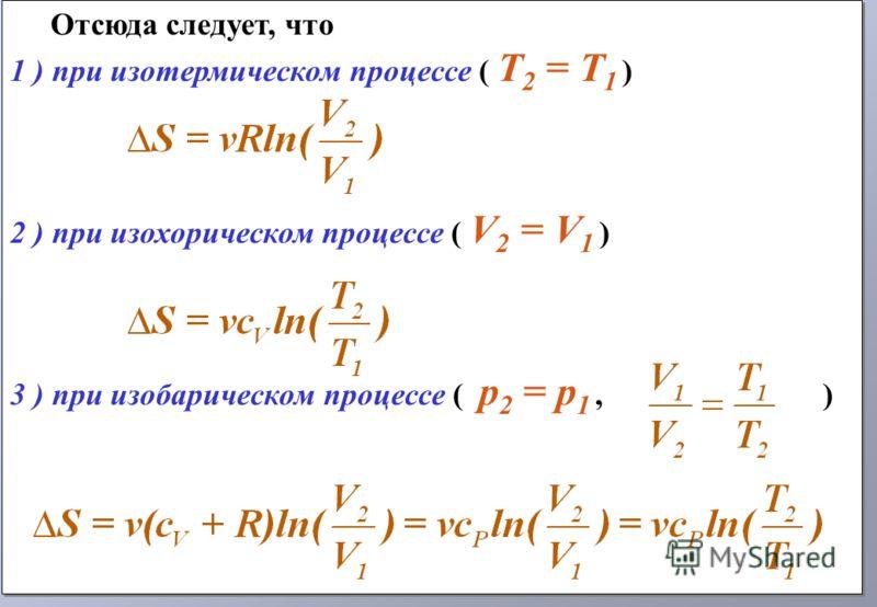 Отсюда следует, что 1 ) при изотермическом процессе ( Т 2 = Т 1 ) 2 ) при изохорическом процессе ( V 2 = V 1 ) 3 ) при изобарическом процессе ( p 2 = p 1, ) Отсюда следует, что 1 ) при изотермическом процессе ( Т 2 = Т 1 ) 2 ) при изохорическом проце