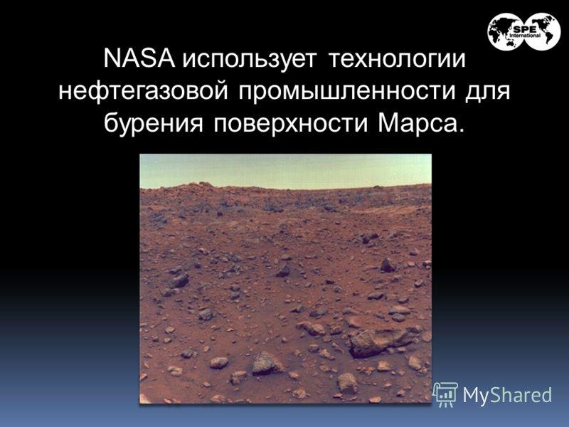 NASA использует технологии нефтегазовой промышленности для бурения поверхности Марса.