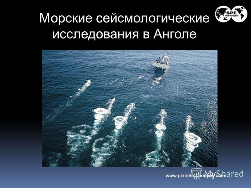 Морские сейсмологические исследования в Анголе www.planete-energies.com