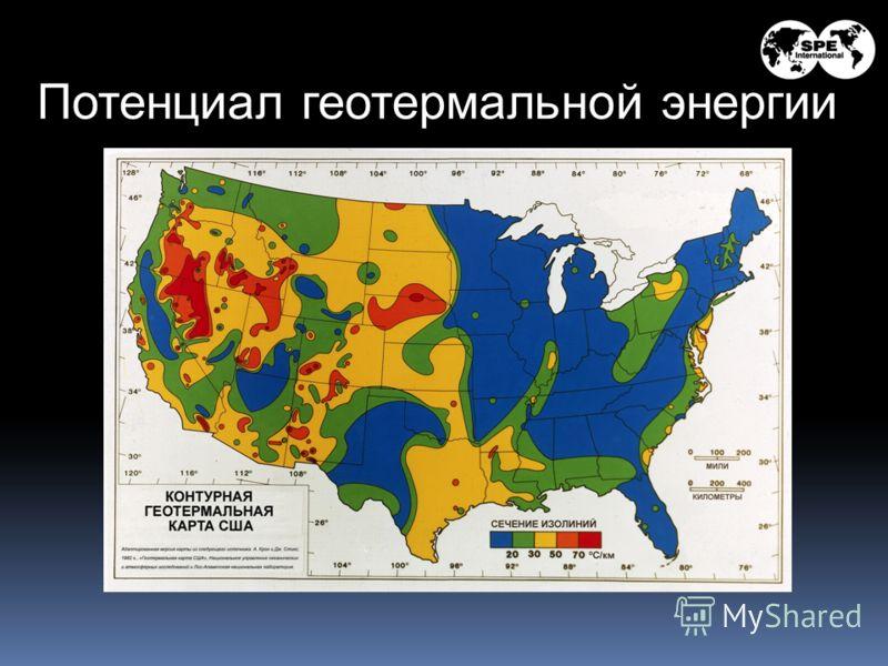 Потенциал геотермальной энергии