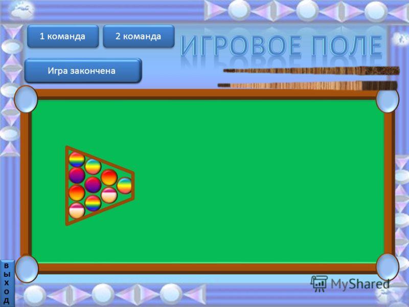 1 команда 2 команда Блиц-вопросы Собери картинку Реши кроссворд Игра закончена выходвыход выходвыход