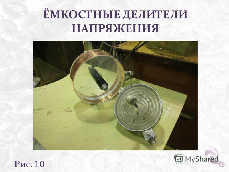 ЁМКОСТНЫЕ ДЕЛИТЕЛИ НАПРЯЖЕНИЯ Рис. 10