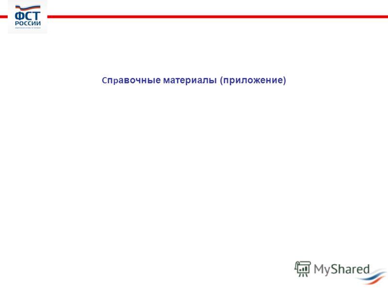 С п р авочные материалы (приложение)