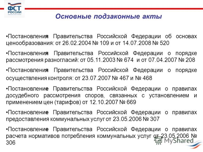 Основные подзаконные акты Постановления Правительства Российской Федерации об основах ценообразования: от 26.02.2004 109 и от 14.07.2008 520 Постановления Правительства Российской Федерации о порядке рассмотрения разногласий: от 05.11.2003 674 и от 0