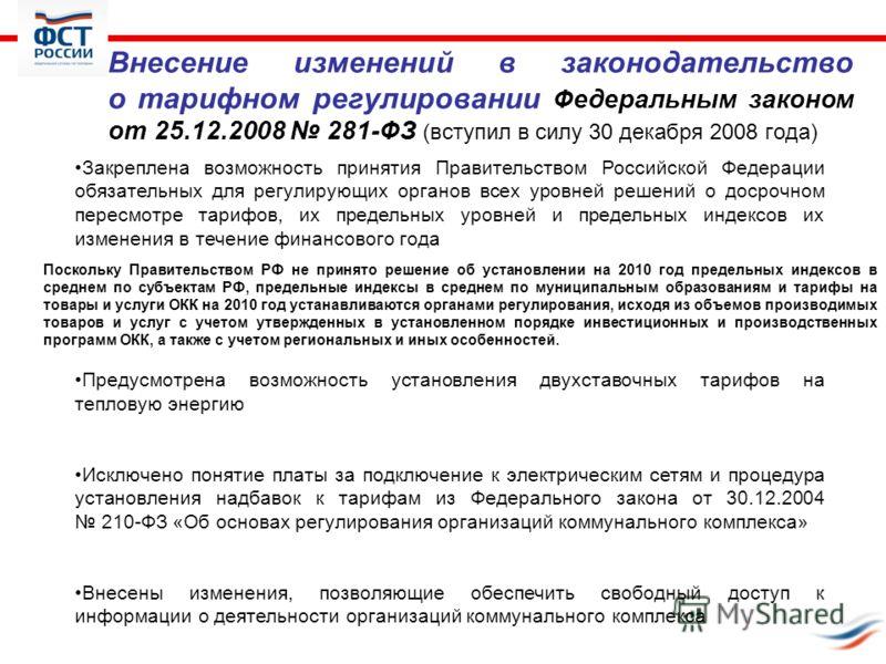 Внесение изменений в законодательство о тарифном регулировании Федеральным законом от 25.12.2008 281-ФЗ (вступил в силу 30 декабря 2008 года) Закреплена возможность принятия Правительством Российской Федерации обязательных для регулирующих органов вс