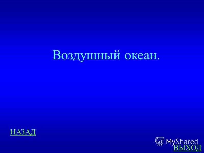 Океан, которого нет на карте и глобусе 100 Какого океана нет на глобусе и карте? ответ