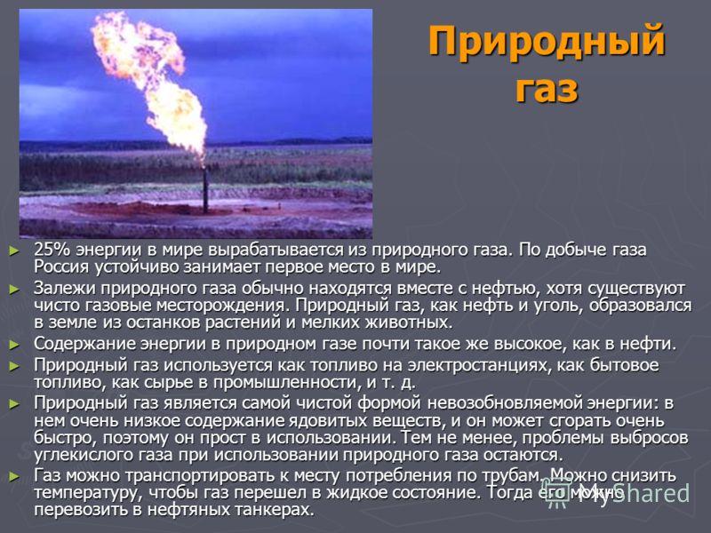Природный газ 25% энергии в мире вырабатывается из природного газа. По добыче газа Россия устойчиво занимает первое место в мире. 25% энергии в мире вырабатывается из природного газа. По добыче газа Россия устойчиво занимает первое место в мире. Зале