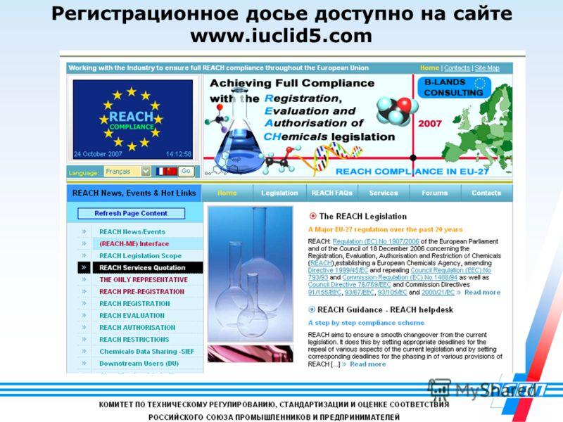 12 Регистрационное досье доступно на сайте www.iuclid5.com