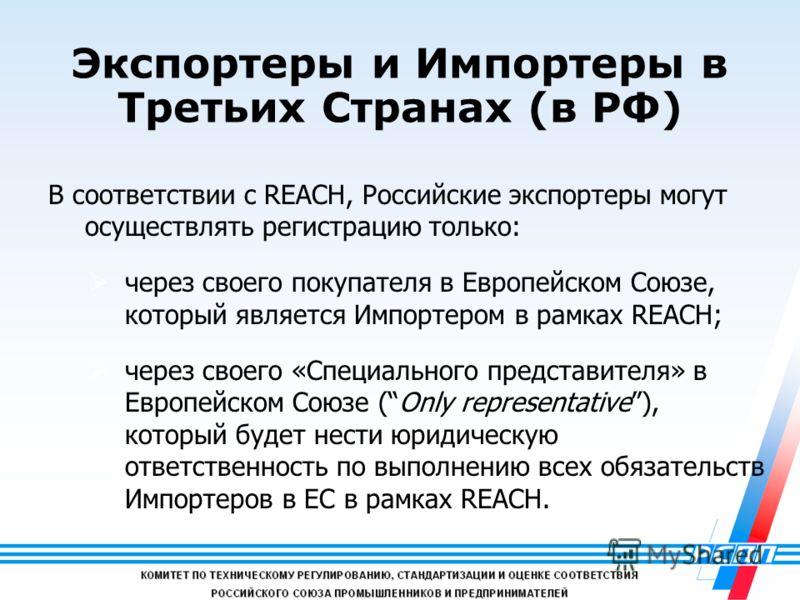 14 Экспортеры и Импортеры в Третьих Странах (в РФ) В соответствии с REACH, Российские экспортеры могут осуществлять регистрацию только: через своего покупателя в Европейском Союзе, который является Импортером в рамках REACH; через своего «Специальног
