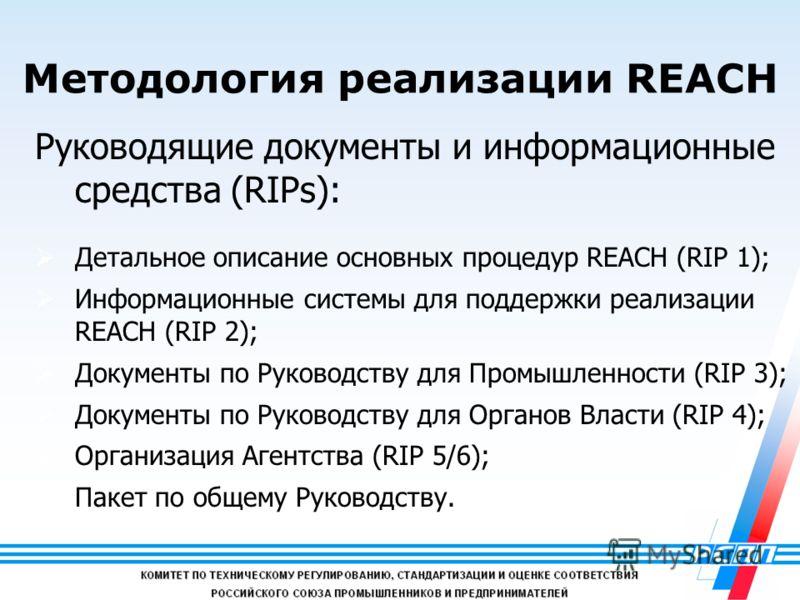 16 Руководящие документы и информационные средства (RIPs): Детальное описание основных процедур REACH (RIP 1); Информационные системы для поддержки реализации REACH (RIP 2); Документы по Руководству для Промышленности (RIP 3); Документы по Руководств