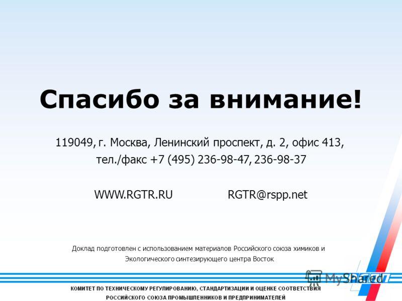 22 Спасибо за внимание! 119049, г. Москва, Ленинский проспект, д. 2, офис 413, тел./факс +7 (495) 236-98-47, 236-98-37 WWW.RGTR.RU RGTR@rspp.net Доклад подготовлен с использованием материалов Российского союза химиков и Экологического синтезирующего