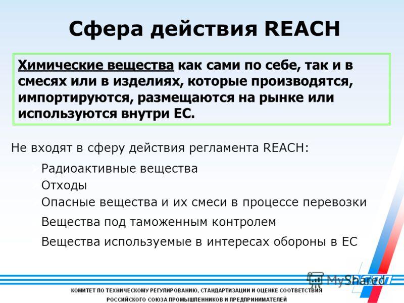 6 Сфера действия REACH Не входят в сферу действия регламента REACH: Радиоактивные вещества Отходы Опасные вещества и их смеси в процессе перевозки Вещества под таможенным контролем Вещества используемые в интересах обороны в ЕС Химические вещества ка