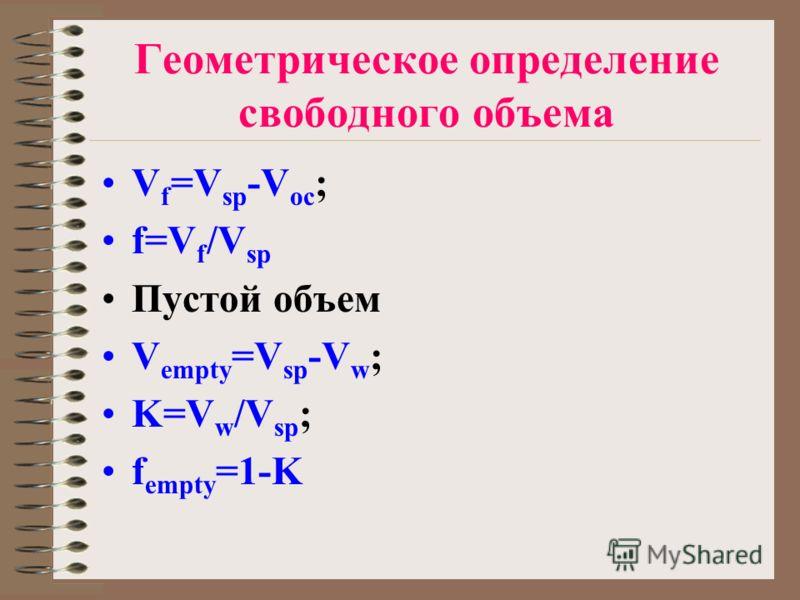 Геометрическое определение свободного объема V f =V sp -V oc ; f=V f /V sp Пустой объем V empty =V sp -V w ; K=V w /V sp ; f empty =1-K