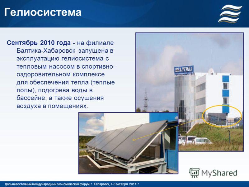 Гелиосистема Сентябрь 2010 года - на филиале Балтика-Хабаровск запущена в эксплуатацию гелиосистема с тепловым насосом в спортивно- оздоровительном комплексе для обеспечения тепла (теплые полы), подогрева воды в бассейне, а также осушения воздуха в п