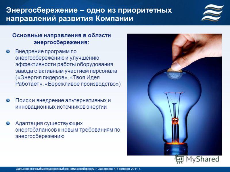 Основные направления в области энергосбережения: Дальневосточный международный экономический форум, г. Хабаровск, 4-5 октября 2011 г. Энергосбережение – одно из приоритетных направлений развития Компании Внедрение программ по энергосбережению и улучш