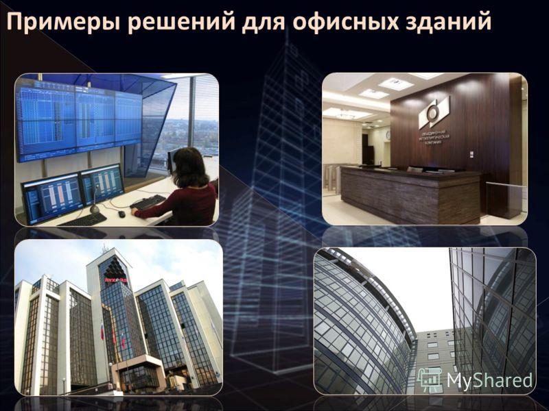 Примеры решений для офисных зданий