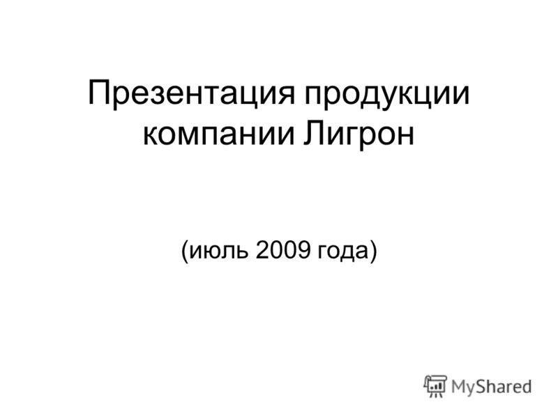 Презентация продукции компании Лигрон (июль 2009 года)