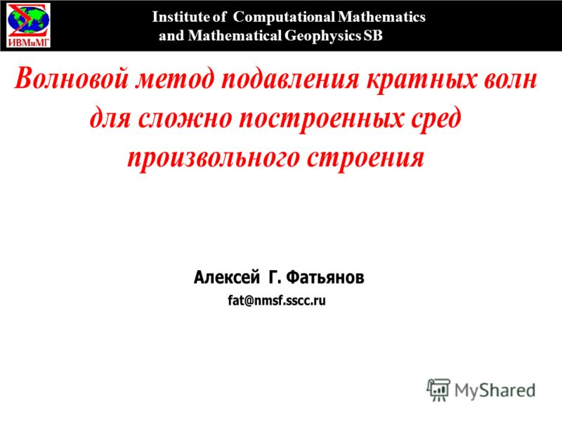 Institute of Computational Mathematics and Mathematical Geophysics SB RAS