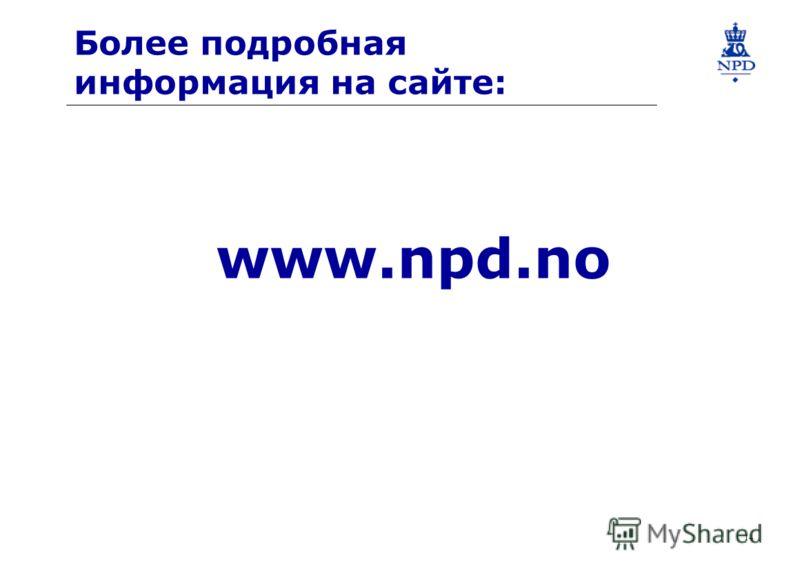 14 Более подробная информация на сайте: www.npd.no