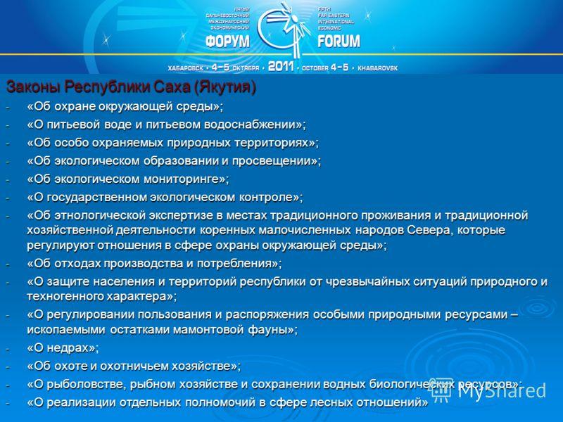 Слайд 4 Законы Республики Саха (Якутия) - «Об охране окружающей среды»; - «О питьевой воде и питьевом водоснабжении»; - «Об особо охраняемых природных территориях»; - «Об экологическом образовании и просвещении»; - «Об экологическом мониторинге»; - «