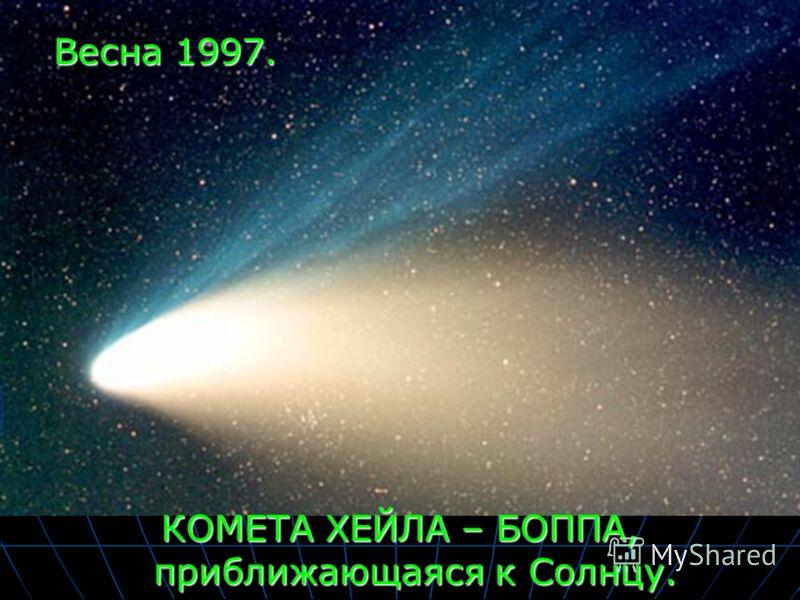 КОМЕТА ХЕЙЛА – БОППА, приближающаяся к Солнцу. Весна 1997.