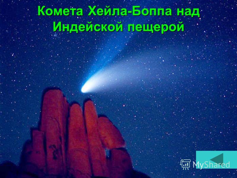 Комета Хейла-Боппа над Индейской пещерой