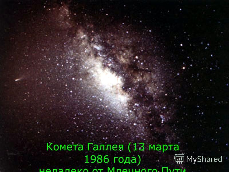 Комета Галлея (13 марта 1986 года) недалеко от Млечного Пути.