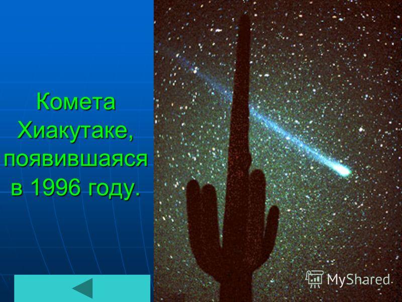 Комета Хиакутаке, появившаяся в 1996 году.