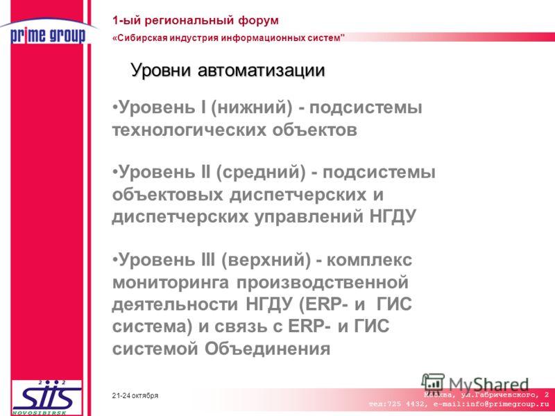 «Сибирская индустрия информационных систем