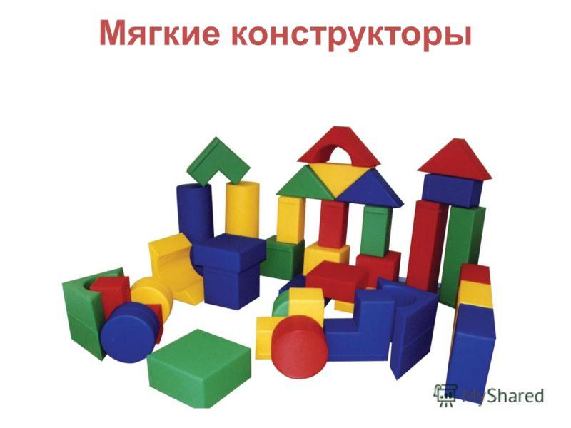 Мягкие конструкторы