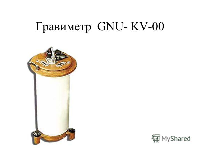 Гравиметр GNU- KV-00