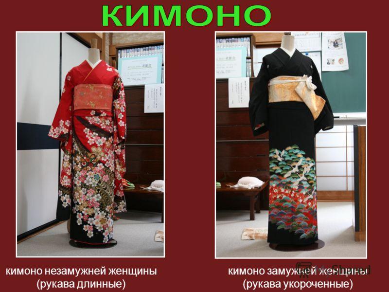 кимоно незамужней женщины (рукава длинные) кимоно замужней женщины (рукава укороченные)