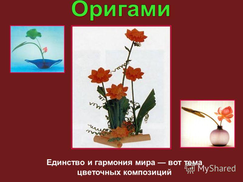 Единство и гармония мира вот тема цветочных композиций