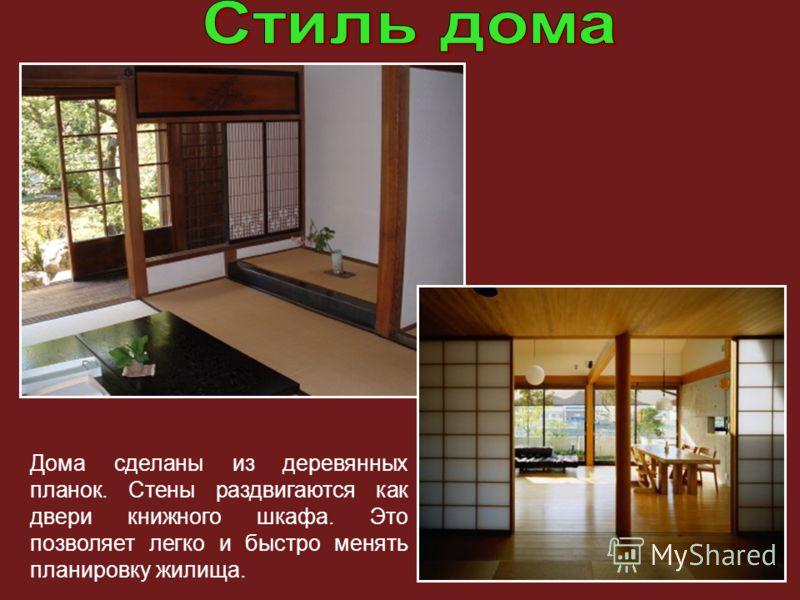 Дома сделаны из деревянных планок. Стены раздвигаются как двери книжного шкафа. Это позволяет легко и быстро менять планировку жилища.