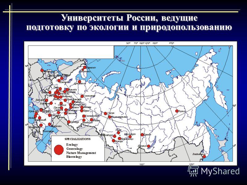 Университеты России, ведущие подготовку по экологии и природопользованию