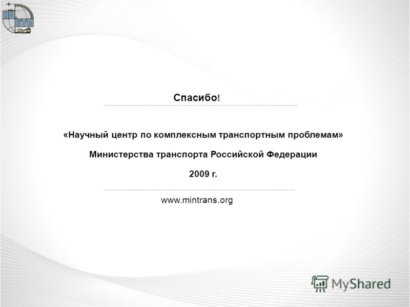 «Научный центр по комплексным транспортным проблемам» Министерства транспорта Российской Федерации 2009 г. Спасибо ! www.mintrans.org