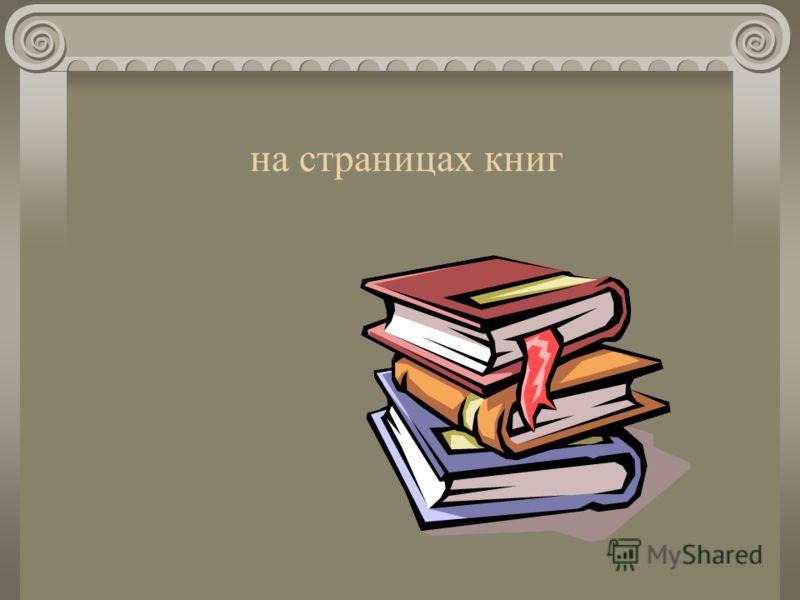 на страницах книг
