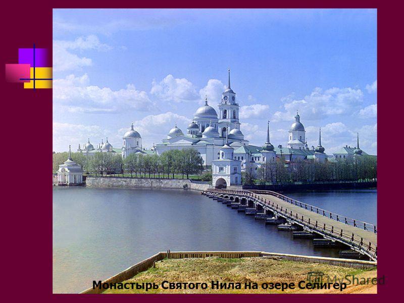 Монастырь Святого Нила на озере Селигер